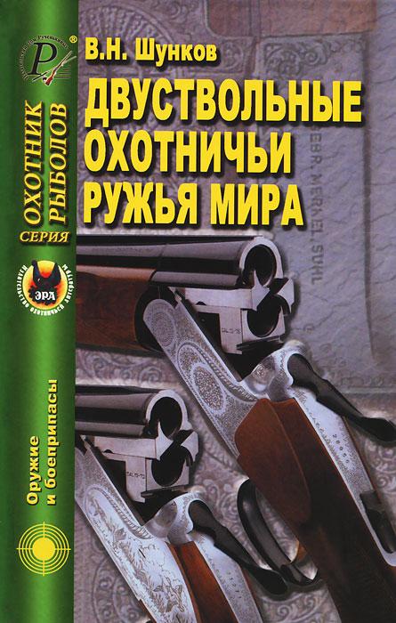 Двуствольные охотничьи ружья мира. В. Н. Шунков