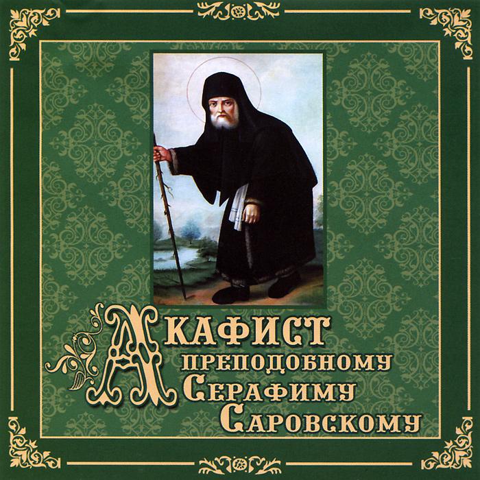 Акафист преподобному Серафиму Саровскому отсутствует молитвы серафиму саровскому
