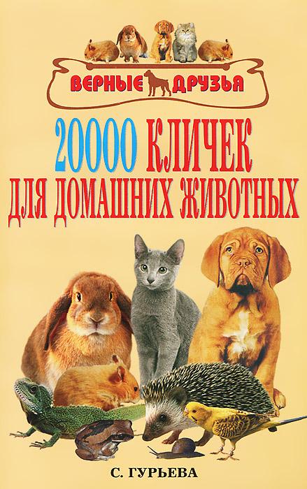 С. Ю. Гурьева 20000 кличек для домашних животных е в шипицова о ю ефимов иллюстрированная летопись жизни а с пушкина михайловское