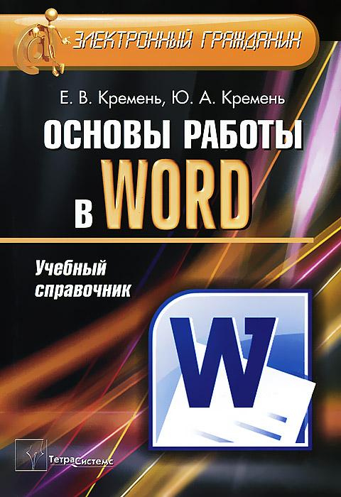 Е. В. Кремень, Ю. А. Кремень Основы работы в Word кремень 1 серия