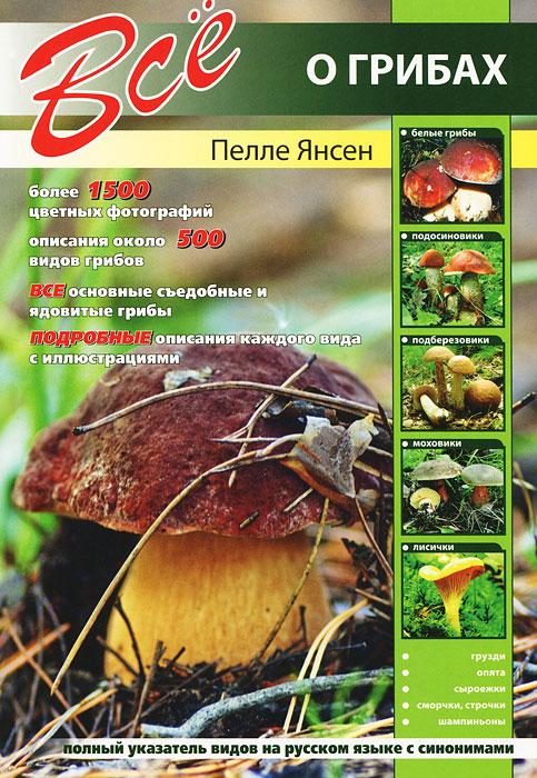 Пелле Янсен Все о грибах мицелий грибов груздь черный 60мл