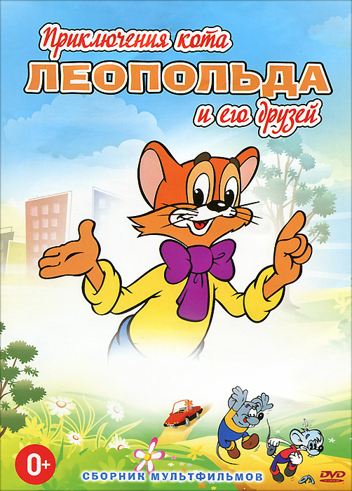 Приключения кота Леопольда и его друзей. Сборник мультфильмов про кота