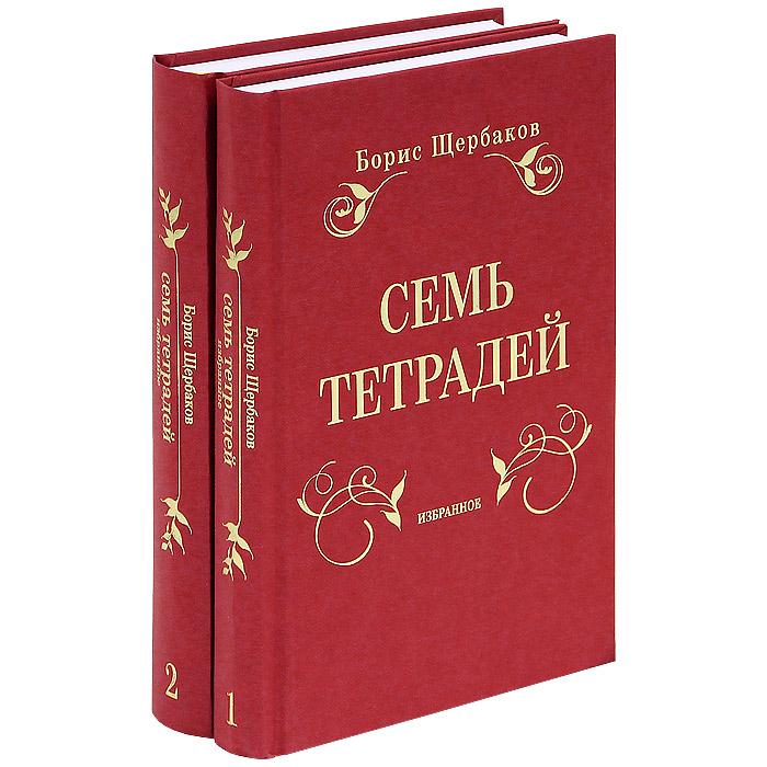 Zakazat.ru: Семь тетрадей. Избранное. (комплект из 2 книг). Борис Щербаков