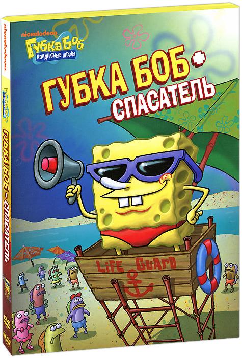Губка Боб Квадратные Штаны: Губка Боб - спасатель, Выпуск 1 губка боб квадратные штаны день мороженого книжка мозаика