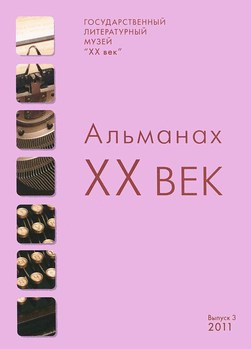 XX век. Альманах, №3, 2011 база альманах 1 2010