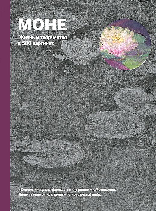 Сьюзи Ходж Моне. Жизнь и творчество в 500 картинах моне artnote mini терраса в сент андресс