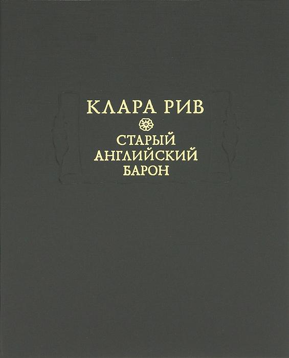 Клара Рив Старый английский барон перевод с английского