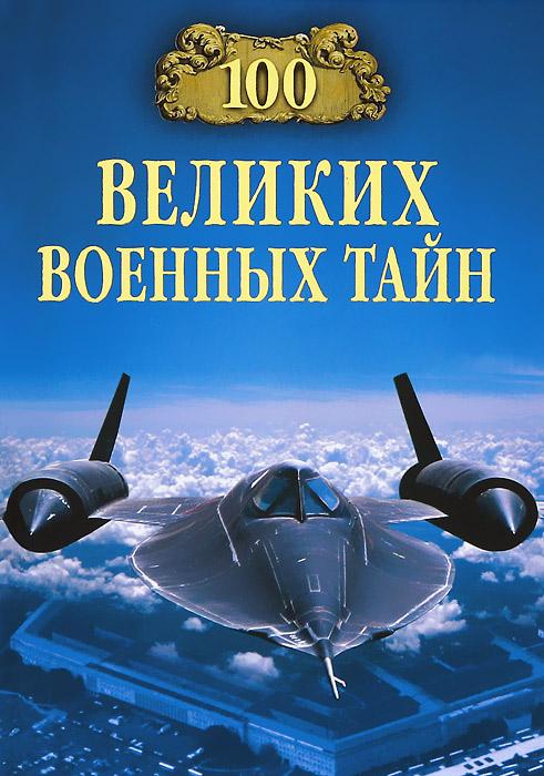 М. Ю. Курушин 100 великих военных тайн а с бернацкий 100 великих тайн сознания