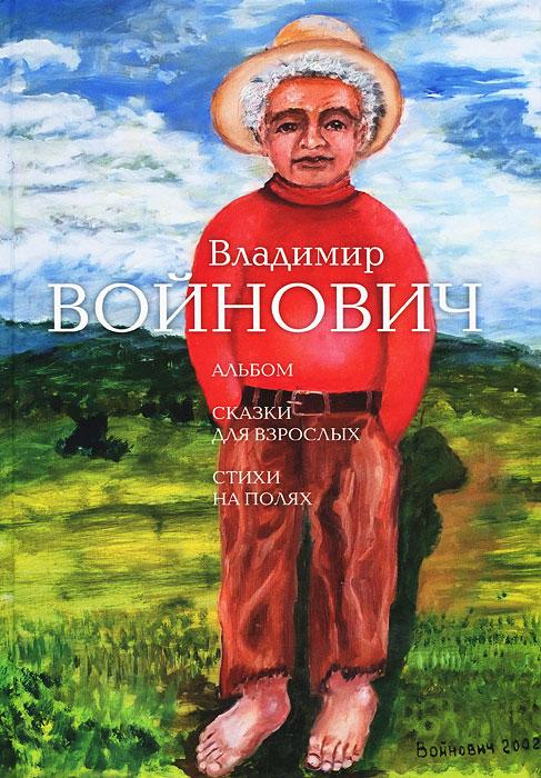 Zakazat.ru: Альбом. Сказки для взрослых. Стихи на полях. Владимир Войнович