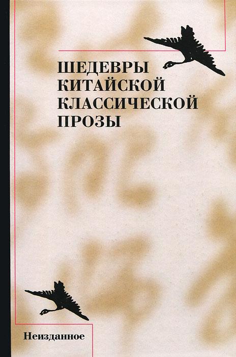 Шедевры китайской классической прозы.  Неизданное В.М.Алексеевым, вошли не публиковавшиеся ранее на русском языке...