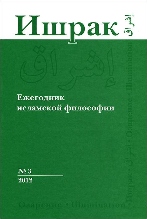 Ишрак: Ежегодник исламской философии. № 3, 2012 археографический ежегодник 2012