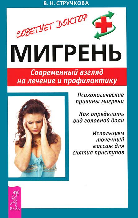 Мигрень. Современный взгляд на лечение и профилактику