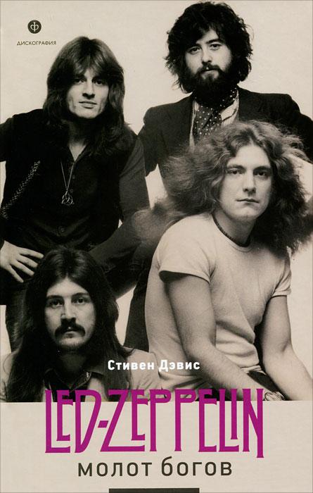 Молот богов. Сага о Led Zeppelin. Стивен Дэвис