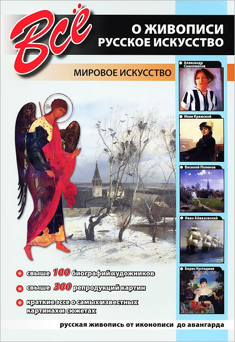 Все о живописи. Русское искусство справочник бурового мастера