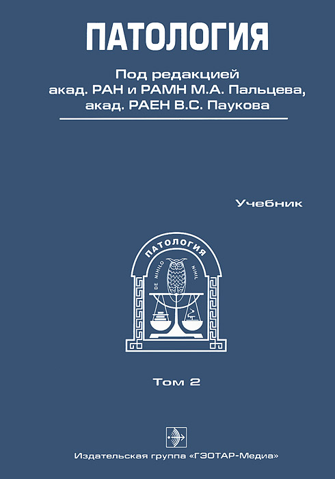 Патология. В 2 томах. Том 2 (+ CD-ROM)