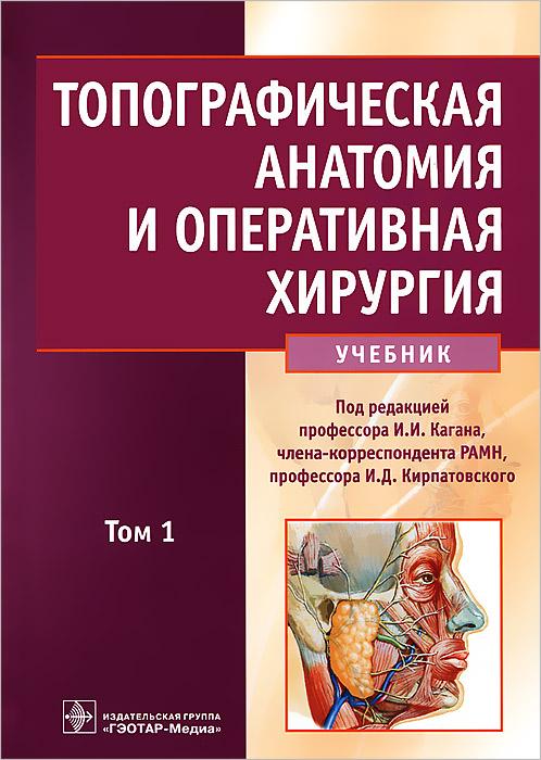 Топографическая анатомия и оперативная хирургия. В 2 томах. Том 1 общая оториноларингология хирургия головы и шеи в 2 х томах