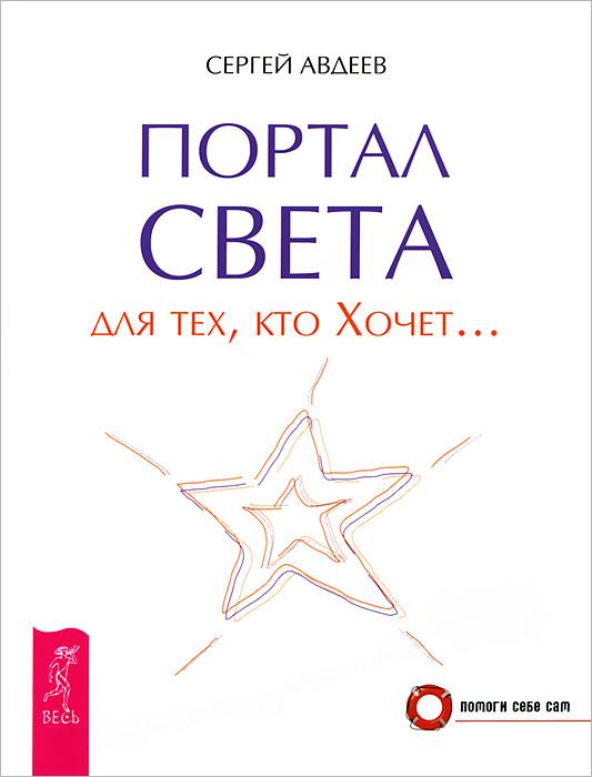 Портал света для тех, кто Хочет…. Сергей Авдеев