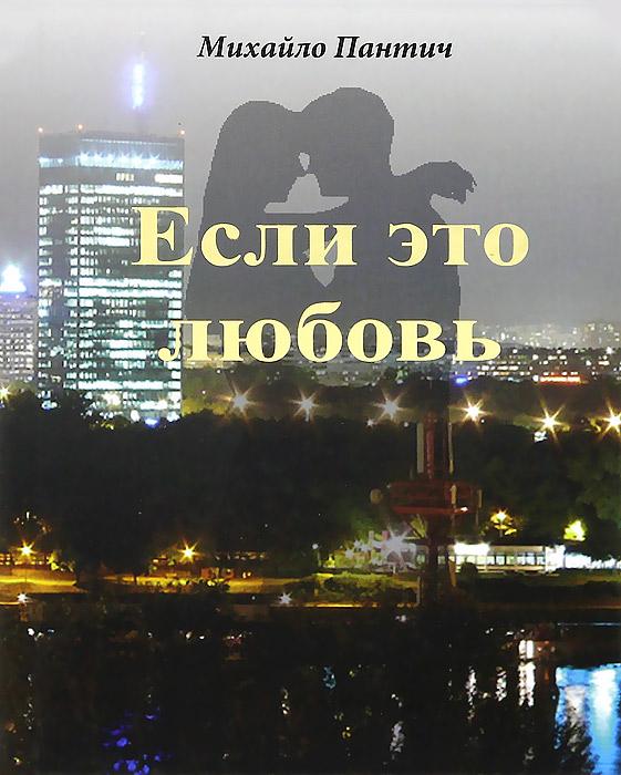 Фото - Михайло Панич Если это любовь михайло івасько дев'ять кроків назустріч вітру