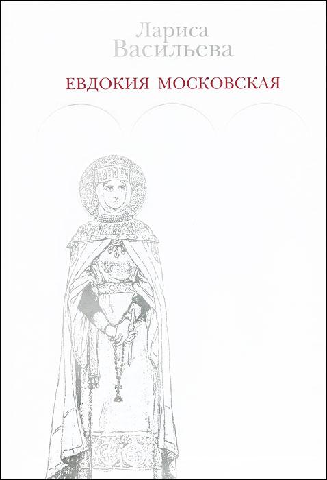 Лариса Васильева Евдокия Московская