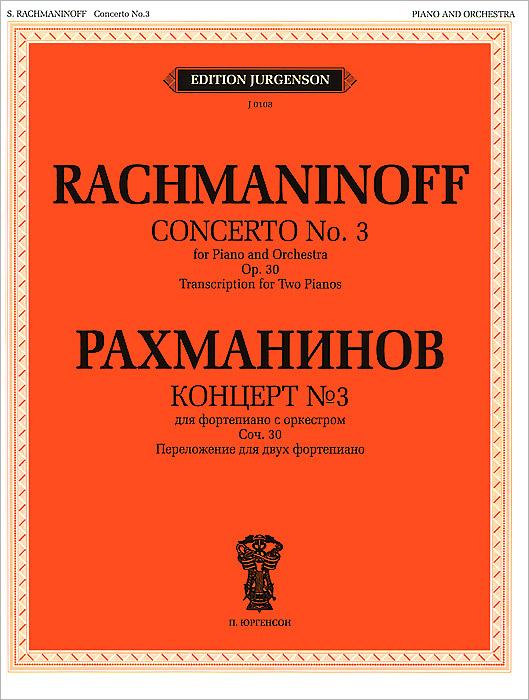 С. Рахманинов Концерт №3. Для фортепиано с оркестром. Соч. 30. Переложение для двух фортепиано kraftwerk 3 d концерт