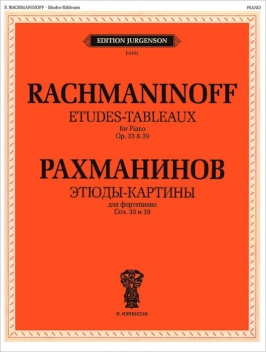 С. Рахманинов Этюды-картины для фортепиано. Соч.33 и 39