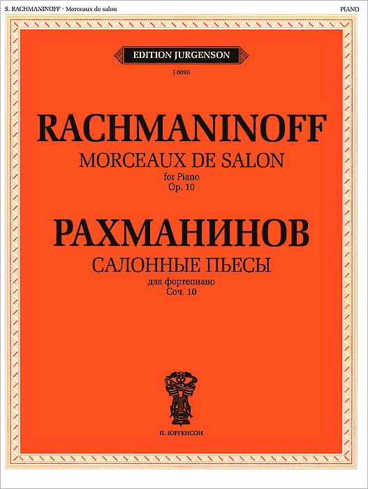 С. Рахманинов Салонные пьесы для фортепиано. Соч.10 ноктюрн пифагора