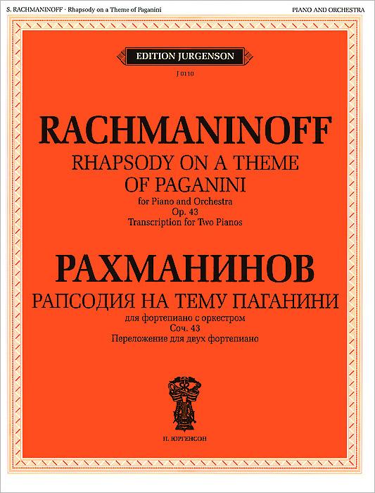 С. В. Рахманинов Рахманинов. Рапсодия на тему Паганини для фортепиано с оркестром. Сочинение 43. Переложение для двух фортепиано надстройка васко соло 007 1303 для столов соло 005 соло 021