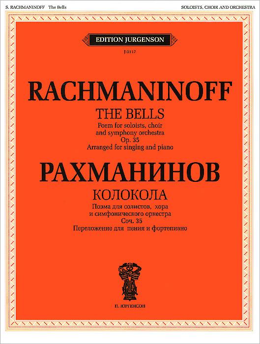 С. В. Рахманинов Рахманинов. Колокола. Поэма для солистов, хора и оркестра. Сочинение 35. Переложение для пения и фортепиано сергей рахманинов фантазия для оркестра
