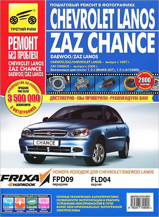 Chevrolet Lanos / ZAZ Chance. Руководство по эксплуатации, техническому обслуживанию и ремонту