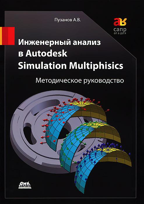 А. В. Пузанов. Инженерный анализ в Autodesk Simulation Multiphysics. Методическое руководство