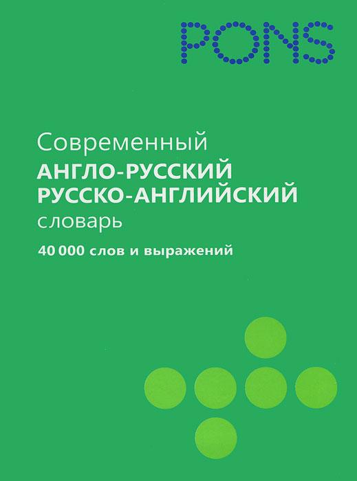 Современный англо-руссский и русско-английский словарь