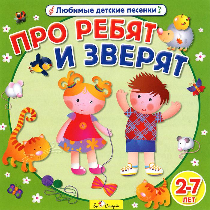 Любимые детские песенки. Про ребят и зверят 2012 Audio CD
