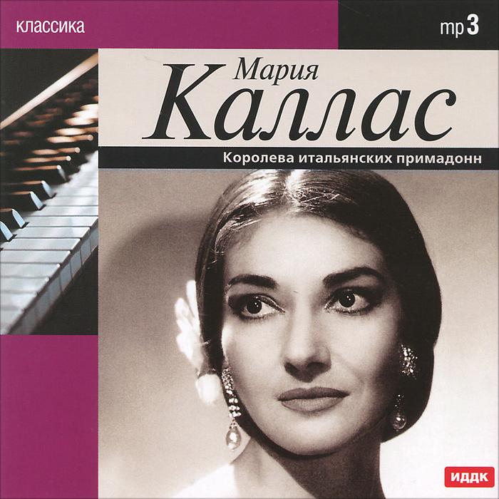 Мария Каллас Классика. Мария Каллас (mp3) иддк комплект из 3 аудиокниг школа русская классика