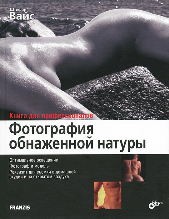 Zakazat.ru Фотография обнаженной натуры. Штефан Вайс