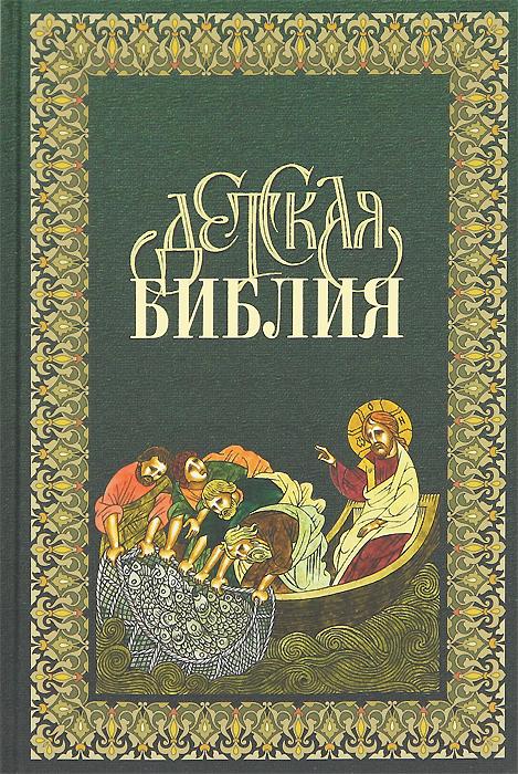 Детская Библия карольсфельд ю библия в иллюстрациях