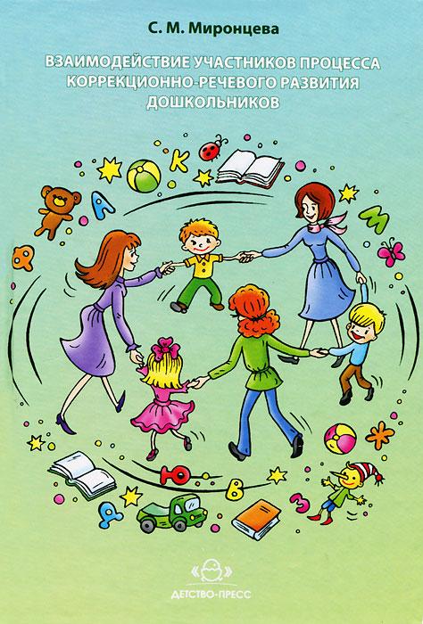 Взаимодействие участников процесса коррекционно-речевого развития дошкольников