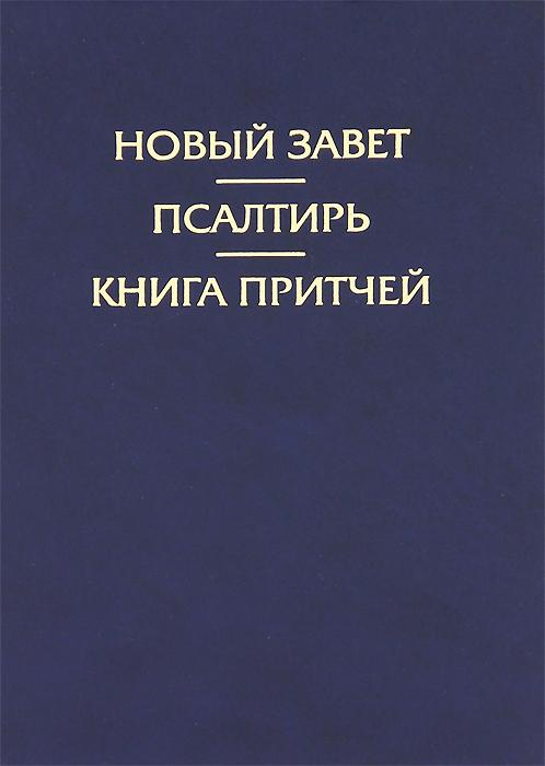 Новый Завет. Псалтирь. Книга притчей новый завет в изложении для детей четвероевангелие