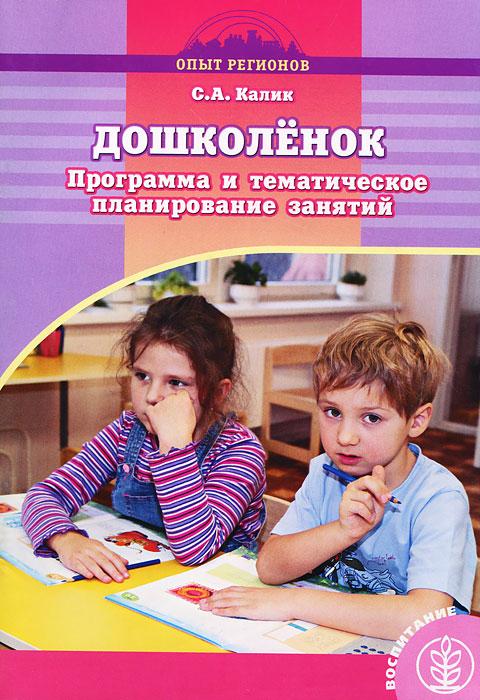 Дошколенок. Программа и тематическое планирование занятий для групп предшкольной подготовки