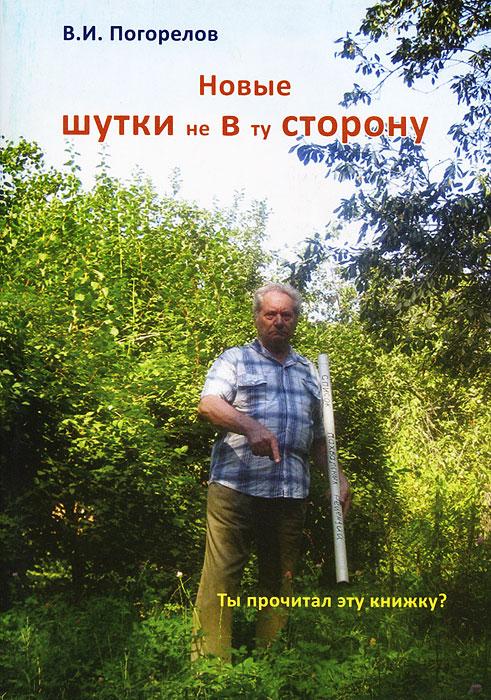 В. И. Погорелов Новые шутки не в ту сторону!