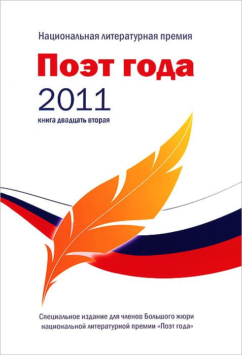 Поэт года 2011. Альманах. Книга 22 красными буквами альманах современной поэзии зима 2014