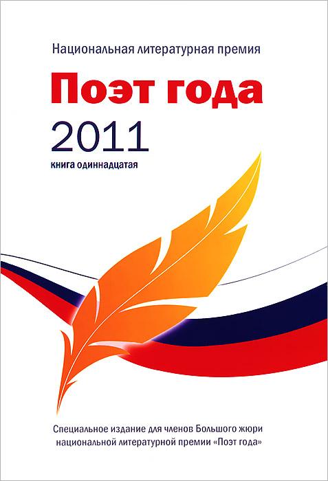 Поэт года 2011. Альманах. Книга 11