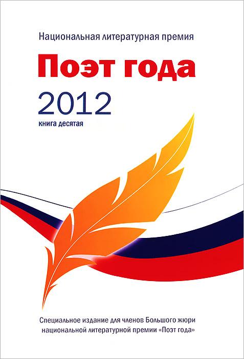 Поэт года 2012. Альманах. Книга 10 какую шапку на зиму 2012