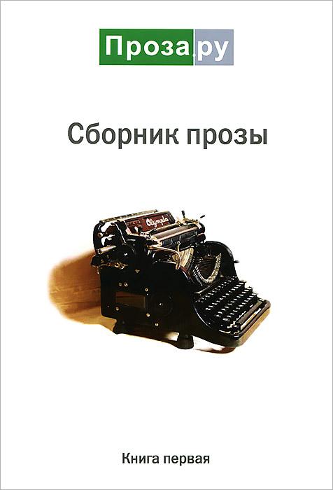 Сборник прозы. Альманах. Книга 1