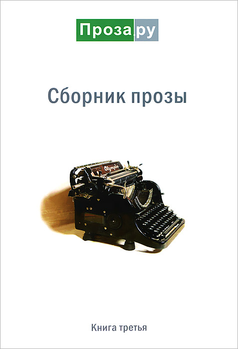 Сборник прозы. Альманах. Книга 3