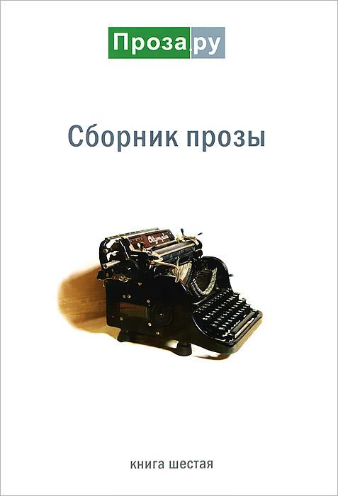 Сборник прозы. Альманах. Книга 6