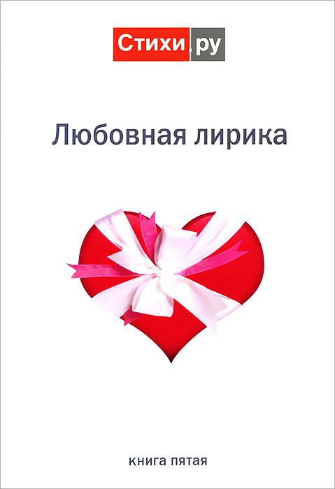 Любовная лирика 2011. Альманах. Книга 5 куплю фосфор в москве 2011