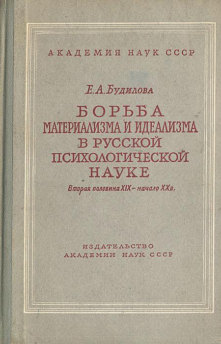 Борьба материализма и идеализма в русской психологической науке (вторая половина XIX - начало XX в.)