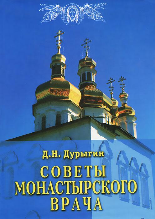 Д. Н. Дурыгин Советы монастырского врача акушерский пессарий где в тюмени