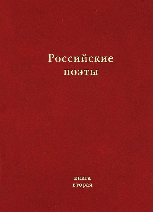 Российские поэты. Альманах. Книга 2 ISBN: 978-5-91815-015-3