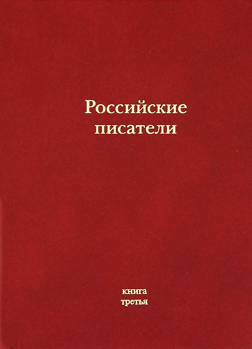 Российские писатели. Альманах. Книга 3